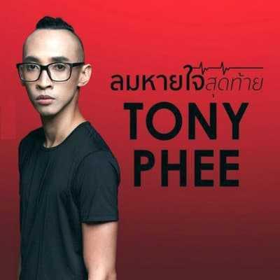 คอร์ดเพลง ลมหายใจสุดท้าย - TONY PHEE (โทนี่ ผี)