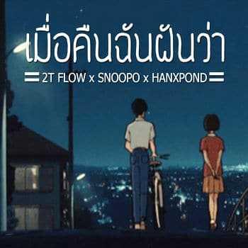 คอร์ดเพลง เมื่อคืนฉันฝันว่า - 2T FLOW x SNOOPO x HANXPOND