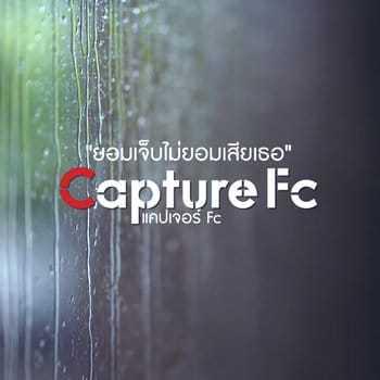คอร์ดเพลง ยอมเจ็บไม่ยอมเสียเธอ - CAPTURE FC