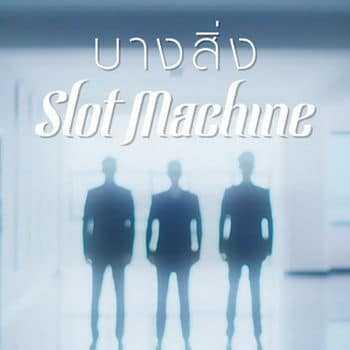 คอร์ดเพลง บางสิ่ง - Slot Machine