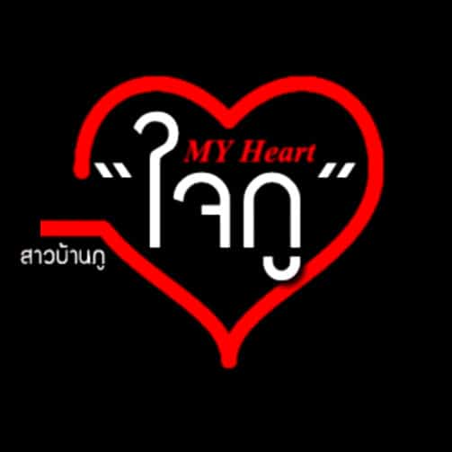 คอร์ดเพลง ใจกู (MY Heart) - สาวบ้านภู