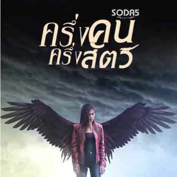 คอร์ดเพลง ครึ่งคน ครึ่งสัตว์(สัส!!) - เมย์ จิราพร SODA5 (โซดาไฟ)