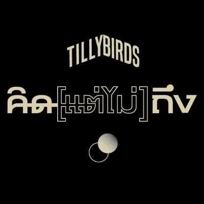 คอร์ดเพลง คิด(แต่ไม่)ถึง - Tilly Birds