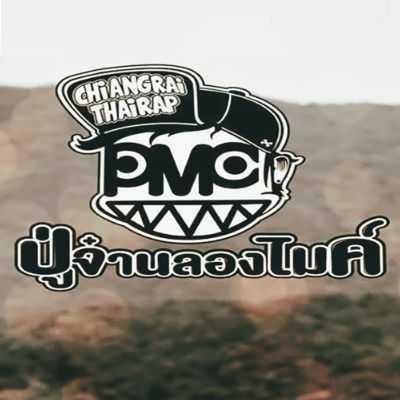 คอร์ดเพลง ภวังค์จิต - PMC (ปู่จ๋าน ลองไมค์)