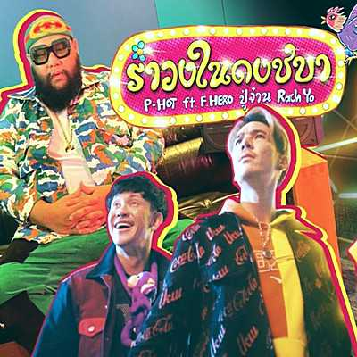 คอร์ดเพลง รำวงในดงชบา - P-HOT ft. RachYO, ปู่จ๋าน ลองไมค์, F.HERO