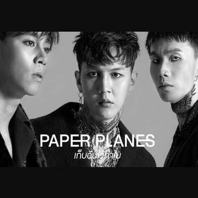 คอร์ดเพลง เก็บฉันไว้ทำไม - Paper Planes