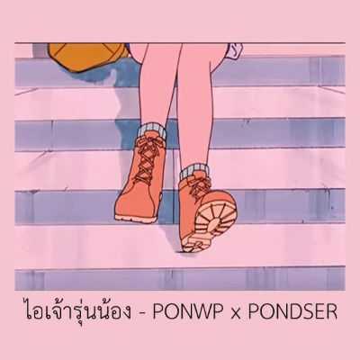คอร์ดเพลง ไอเจ้ารุ่นน้อง - PONWP x PONDSER