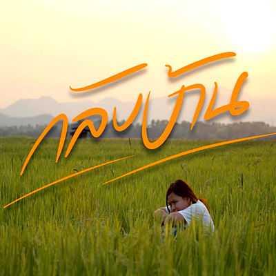 คอร์ดเพลง กลับบ้าน - ปราง ปรางทิพย์ ft.YoYo