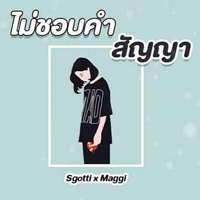 คอร์ดเพลง ไม่ชอบคำสัญญา - Sgotti x Maggi