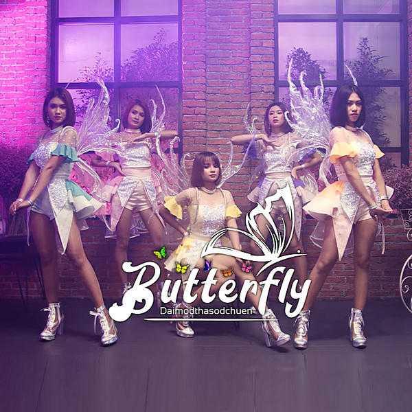 คอร์ดเพลง บัตเตอร์ฟลายรายงานตัว - Butterfly