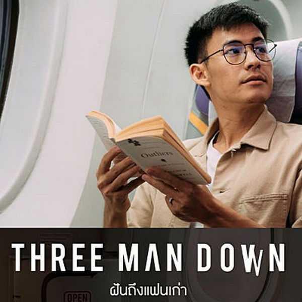 คอร์ดเพลง ฝันถึงแฟนเก่า - Three Man Down