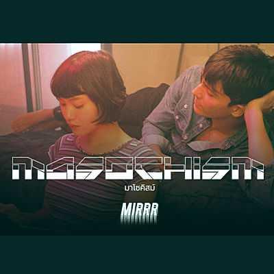 คอร์ดเพลง มาโซคิสม์ (Masochism) - Mirrr