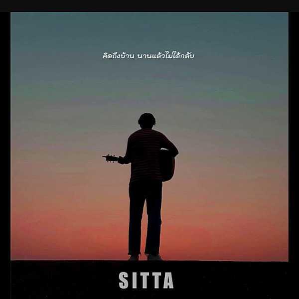 คอร์ดเพลง คิดถึงบ้าน นานแล้วไม่ได้กลับ - SITTA