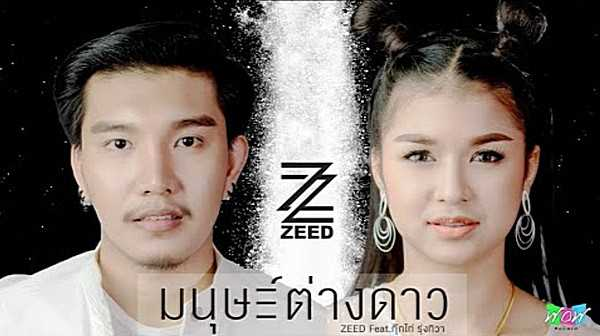 คอร์ดเพลง มนุษย์ต่างดาว - ZEED feat.กุ๊กไก่ รุ่งทิวา