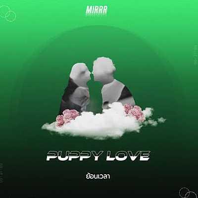คอร์ดเพลง ย้อนเวลา (Puppy love) - Mirrr