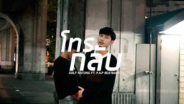 คอร์ดเพลง โทรกลับ - Golf Natung ft. P.A.P BeatBand