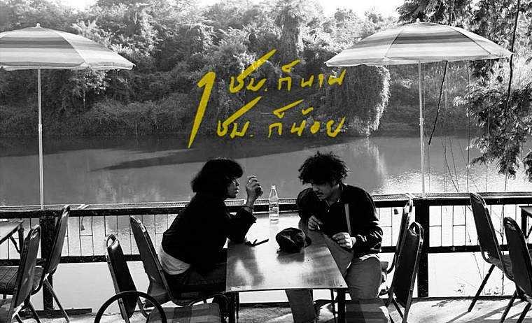 คอร์ดเพลง 1ชม.ก็นาน 1ชม.ก็น้อย - SITTA feat.ชีวิน คณะขวัญใจ
