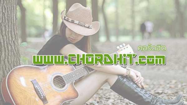 คอร์ดเพลง by CHORDHiT.COM