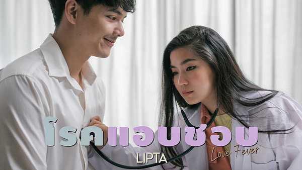 คอร์ดเพลง โรคเเอบชอบ (Love fever) - LIPTA