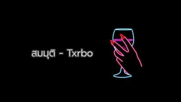 คอร์ดเพลง สมมุติ - Txrbo