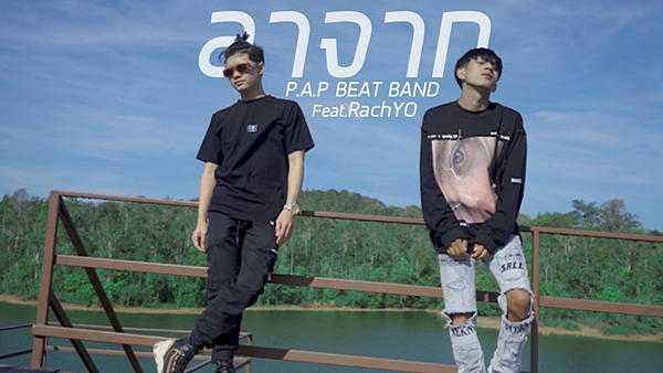 คอร์ดเพลง ลาจาก - P.A.P BEAT BAND ft.RachYO