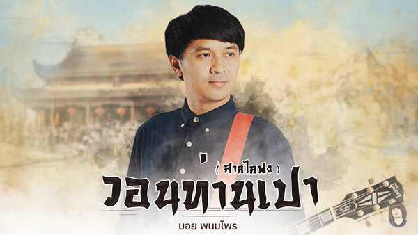 คอร์ดเพลง วอนท่านเปา (ศาลไคฟง) - บอย พนมไพร