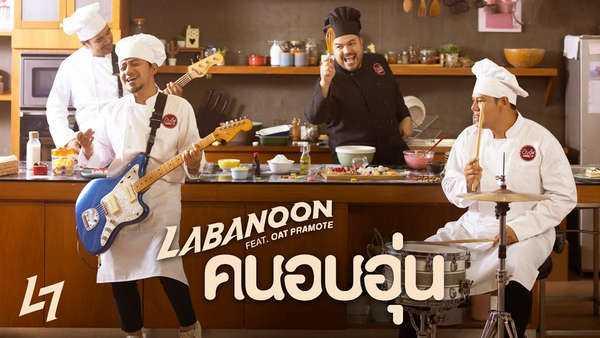คอร์ดเพลง คนอบอุ่น - LABANOON (ลาบานูน) ft. โอ๊ต ปราโมทย์