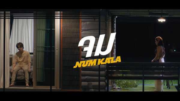 คอร์ดเพลง จม – NUM KALA (หนุ่ม กะลา)