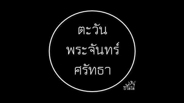 คอร์ดเพลง ตะวัน พระจันทร์ ศรัทธา - ซันนี่