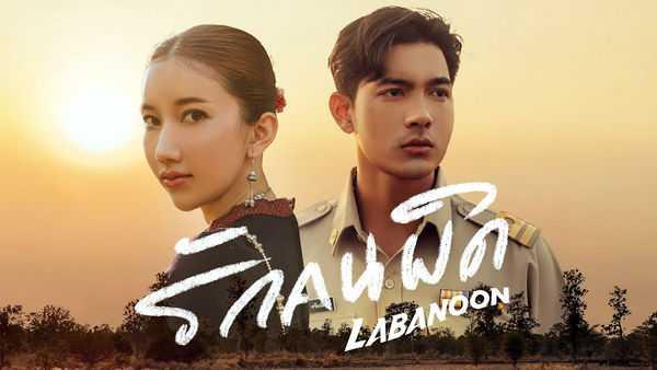 คอร์ดเพลง รักคนผิด – Labanoon (ลาบานูน)