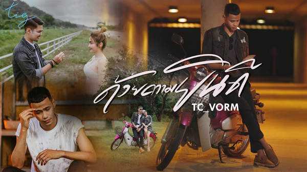 คอร์ดเพลง ด้วยความยินดี - TC_Vorm