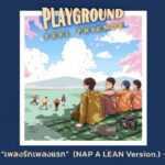 คอร์ดเพลง เพลงรักเพลงแรก – Nap a Lean
