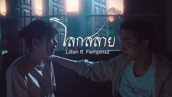 คอร์ดเพลง โลกสลาย – Liltan ft. Fernpinxz