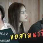 คอร์ดเพลง ขอสามนาที – พงศ์ พัทลุง ft. ต้อง Karamail