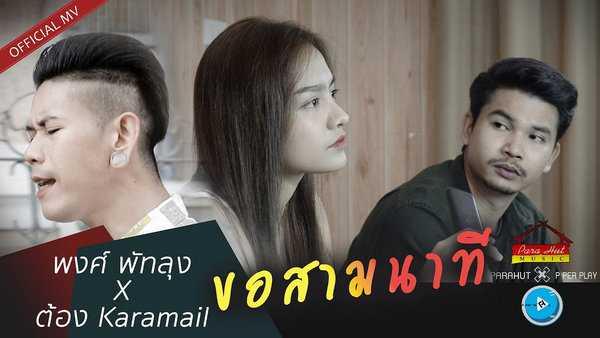 คอร์ดเพลง ขอสามนาที - พงศ์ พัทลุง Feat. ต้อง